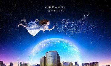 """ท้องฟ้าจำลองใหม่ล้ำหน้ากว่าเดิม """"Konica Minolta Planetaria Tokyo"""" พร้อมเปิดสิ้นปีนี้!"""