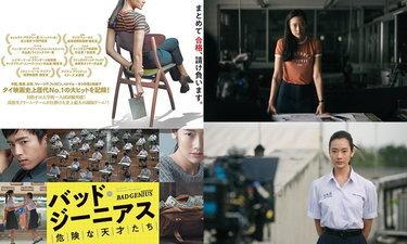 """กระแสตอบรับเกินคาด! """"ฉลาดเกมส์โกง"""" หนังไทยที่มาแรงสุดๆจนต้องเพิ่มรอบฉายทั่วญี่ปุ่น"""