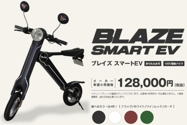 blaze-smart-ev9