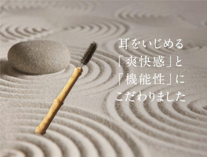 mimikaki_img09-660x501