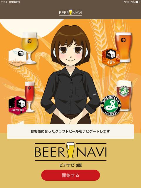 beer-kirin