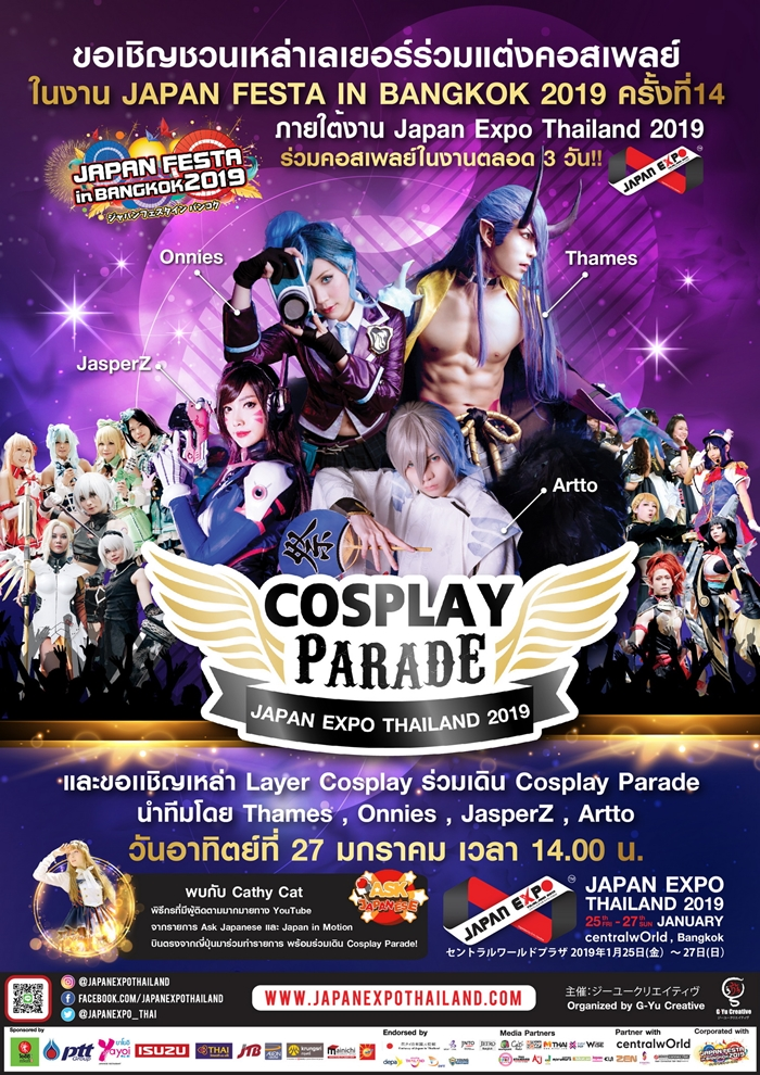 poster_cosplay_a4-01_resize