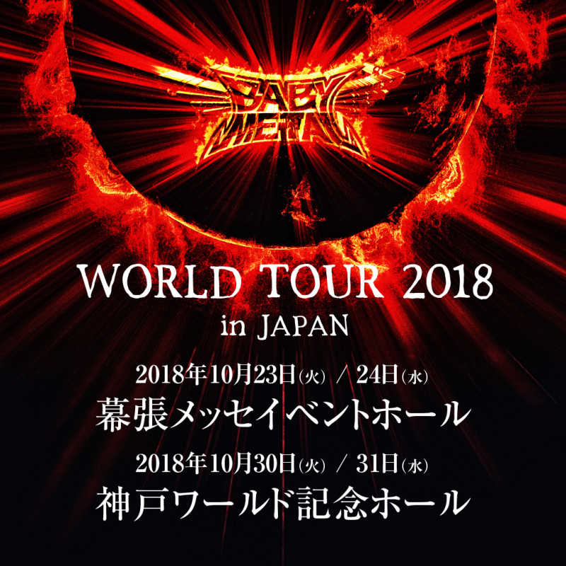BABYMETAL_WORLD TOUR 2018