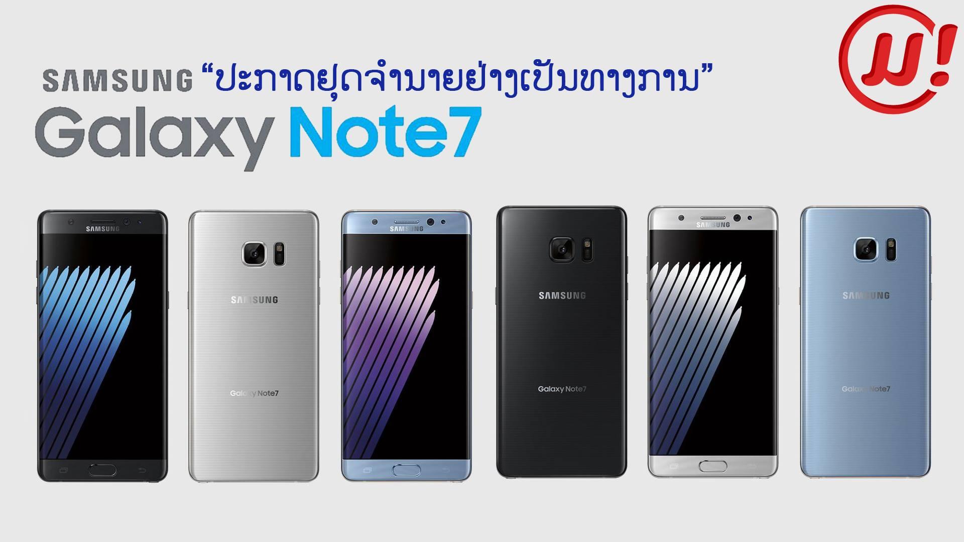 ປັນຫາຍັງບໍ່ໝົດ! Samsung ປະກາດຢຸດຂາຍພ້ອມຮຽກຄືນຢ່າງຖາວອນ Galaxy Note 7 ທັງເກົ່າແລະໃຫມ່