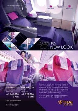 ວ້າວ ວ້າວ ວ້າວ ປ່ຽນລຳໃຫມ່ ໃຫຍ່ກວ່າເກົ່າ Thai Airways