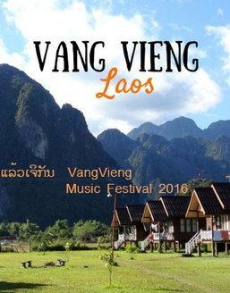 ຢ່າພາດກັບ VangVieng Music Festival 2016 ແລ້ວເຈິກັນ 16-17 ທັນວານີ້!