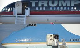 ປຽບທຽບເຮືອບິນສ່ວນຕົວຂອງ Donald Trump ກັບ Air Force One ເຮືອບິນໃດຫຼູຫຼາກວ່າກັນ