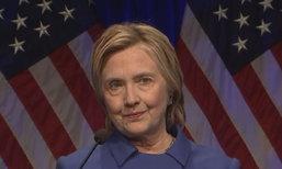 Hillary Clinton ຍັງທຳໃຈບໍ່ໄດ້ຫຼັງຈາກປະລາໄຊການເລືອກຕັ້ງ
