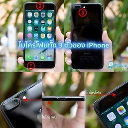 ຮູ້ບໍ່ວ່າ iPhone ມີໄມໂຄຣໂຟນ 3 ຈຸດ ແຕ່ລະຈຸດເຮັດໜ້າທີ່ຕ່າງກັນ