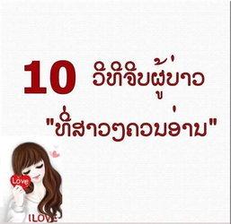 """""""10 ວິທີ"""" ຈີບຜູ້ບ່າວແລ້ວຕິດ ທີ່ສ່າວໆຄວນອ່ານ"""