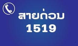 ແຈ້ງການ ກະຊວງການເງິນເປີດໂທລະສັບສາຍດ່ວນ 1519