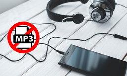 ປິດສາກ MP3 ເມື່ອທາງຜູ້ພັດທະນາປະກາດຍຸຕິການອອກສິດທິບັດແລ້ວ