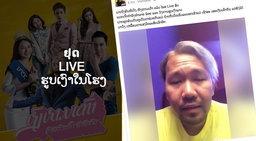 ຜູ້ກຳກັບ ເຈ້ຍ ປາຊີຟິກ ວອນຜູ້ເຂົ້າເບິ່ງຮູບເງົາຢ່າ LIVE ຮູບເງົາໃນໂຮງຂຶ້ນ Facebook