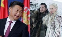 """ສີຈິ້ນຜິງ ສະແດງຕົນເປັນແຟນຊີຣີ """"Game of Thrones"""" ເຕືອນ ຢ່າໃຫ້ໂລກເກີດສົງຄາມຄືໃນເລື່ອງ"""