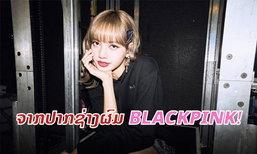 ຊ່າງເຮັດຜົມຂອງ ລິຊ່າ BLACKPINK ອອກມາເຜີຍແລ້ວ ເຄັດລັບຜົມໜ້າມ້າຢູ່ຊົງຕະຫຼອດເວລາ