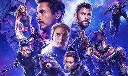 ບໍ່ຕ້ອງນັ່ງຖ້າ! Avengers: Endgame ບໍ່ມີສາກຫຼັງ End Credit ໃດໆທັງນັ້ນ