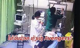 ສາວຈີນອາລົມຄ້າງ ໄຫ້ບໍ່ຢຸດຈົນຊັອກ ຫຼັງເບິ່ງຮູບເງົາ Avengers: Endgame ກ່ອນຖືກນຳສົ່ງໂຮງໝໍ