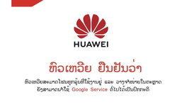 ຫົວເຫວີຍຖະແຫຼງຕໍ່ສຳນັກຂ່າວຣອຍເຕີ (Reuters) ເລື່ອງ Google ຢຸດຕິການເຮັດທຸລະກິດບາງສ່ວນກັບ Huawei
