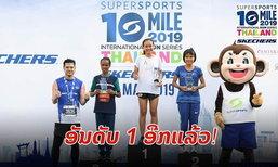ທີ 1 ອີກແລ້ວ! ລົດແກ້ວ ຄວ້າໄຊ Supersports ຢູ່ບາງກອກ ພ້ອມມອບເງິນລາງວັນສ່ວນໜຶ່ງຊ່ວຍການກຸສົນ
