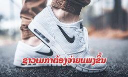 """Nike-Adidas ແລະ ອີກ 170 ກວ່າບໍລິສັດ ສົ່ງຈົດໝາຍເຖິງ """"ທຣຳ"""" ຮຽກຮ້ອງໃຫ້ຍົກເລີກສົງຄາມການຄ້າ"""