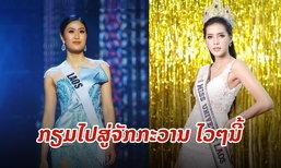 """""""Miss Universe Laos 2019"""" ຄວາມຕື່ນເຕັ້ນຄັ້ງໃໝ່ ໃນການຄົ້ນຫາສາວງາມສູ່ຈັກກະວານກຳລັງຈະເລີ່ມຕົ້ນຂຶ້ນ"""
