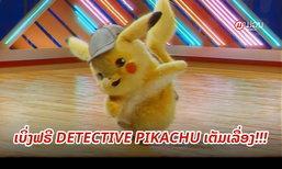 ເຮັດກັນໄດ້ລົງຄໍ ຕົວະວ່າປ່ອຍໃຫ້ເບິ່ງຟຣີເຕັມເລື່ອງ ກົດເຂົ້າໄປ ພົບ Pikachu ເຕັ້ນເກືອບ 2 ຊົ່ວໂມງ