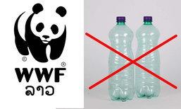 WWF-Laos ລິເລີ່ມກິດຈະກຳຢຸດນຳໃຊ້ປຼາສະຕິກທີ່ໃຊ້ຄັ້ງດຽວແລ້ວຖິ້ມ ໂດຍຫ້າມນຳເຂົ້າໃນເຂດຫ້ອງການ