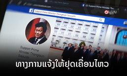 ທາງການແຈ້ງໃຫ້ເຟສບຸກ Support Prime Minister Thongloun Sisoulith ຢຸດຕິການເຄື່ອນໄຫວ