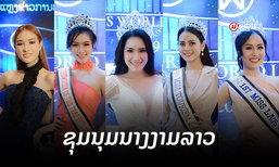 ຊຸມນຸມນາງງາມລາວ ຈັດເຕັມຮ່ວມເປີດໂຄງການ Miss World Laos 2019