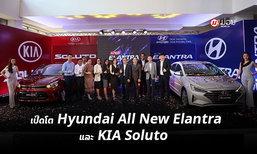 ເປີດໂຕ Hyundai All New Elantra ແລະ KIA Soluto ຢ່າງເປັນທາງການໃນລາວ