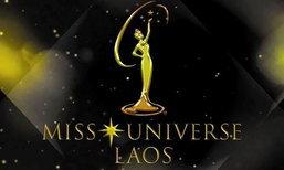 ເວທີ Miss Universe Laos 2019 ເລີ່ມຮັບສະໝັກສາວລາວ ເພື່ອຄັດເລືອກໄປປະກວດໃນລະດັບສາກົນແລ້ວ