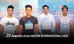 ໂສມໜ້າ 20 ຄົນສຸດທ້າຍ ໂຄງການປະກວດ Mister International Laos 2019