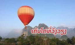 "Miss World Laos 2019 ເຜີຍຊື່ ""ວັງວຽງ"" ໜຶ່ງໃນເມືອງໃຊ້ເຮັດກິດຈະກຳລະຫວ່າງເກັບໂຕຜູ້ເຂົ້າປະກວດ"