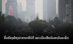 """ຊາວຈາກາຕາຮ້ອງຟ້ອງ """"ປະທານາທິບໍດີອິນໂດເນເຊຍ"""" ເມີນເສີຍບັນຫາມົນລະພິດ PM2.5"""
