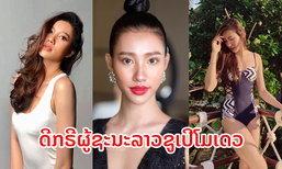 """ມາແຮງ! """"ເມ ວິຈິດຕາ"""" ໜຶ່ງໃນຜູ້ເຂົ້າປະກວດ Miss Universe Laos 2019 ສົງຕົງຈາກລອນດອນ"""