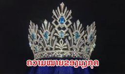 """ເບື້ອງຫຼັງແນວຄິດ ກ່ອນຈະມາເປັນມຸງກຸດ """"Miss World Laos 2019"""""""