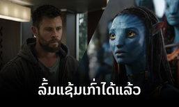 Avengers: Endgame ແຊງ Avatar ຂຶ້ນເປັນຮູບເງົາອັນດັບໜຶ່ງທີ່ກວາດລາຍໄດ້ສູງສຸດໃນປະຫວັດຕິການ