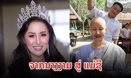 """ຮູ້ຈັກ """"ຢຸ້ຍ ສັນທະນີ"""" ຈາກນາງງາມເຈົ້າຂອງມຸງກຸດ Miss Supranational Laos ສູ່ແມ່ຊີລະທາງໂລກ"""