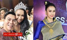 """""""ໄຜ່ທິດາ ໂພທິສານ"""" ຄວ້າຮອງອັນດັບ 1 MUL2019 ພ້ອມຄວບຕຳແໜ່ງ Miss International Laos"""