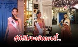 """ຈະເປັນແນວໃດຖ້າ """"ຄຣິສຕິນາ ລາສະສິມມາ"""" ໄດ້ໄປຢືນຢູ່ເທິງເວທີ Miss Universe?"""