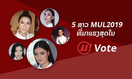 3 ສາວທີ່ມາແຮງສຸດໃນ Miss Universe Laos 2019 ຈາກການໂຫວດຂອງຜູ້ອ່ານ Muan.la