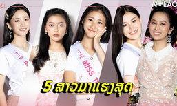 ນີ້ແມ່ນ 5 ສາວທີ່ມາແຮງສຸດໃນການປະກວດ Miss Teen Laos 2019!