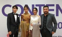 ຄັ້ງທຳອິດຍັງບໍ່ເປັນຜົນ ຊີຣີລາວຮ່ວມຊີງລາງວັນໃນງານ Asia Contents Awards ຢູ່ເກົາຫຼີໃຕ້