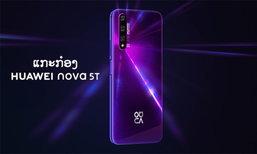 ມາແລ້ວຣິວິວແກະກ່ອງແບບຄົບເຄື່ອງ Huawei nova 5T ສະເປັກຈັດເຕັມລະດັບເຮືອທຸງ