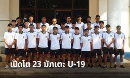 ສະຫະພັນບານເຕະແຫ່ງຊາດລາວ ປະກາດລາຍຊື່ 23 ນັກເຕະ U-19 ຊີງແຊ້ມອາຊີ ຮອບຄັດເລືອກ ທີ່ໄຕ້ຫວັນ