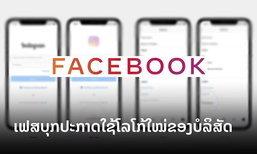 Facebook ເປີດເຜີຍໂລໂກ້ໃໝ່ ເພື່ອບອກໃຫ້ໂລກຮູ້ວ່າ ໃຜເປັນເຈົ້າຂອງ Instagram ແລະ WhatsApp