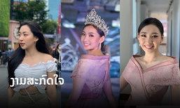 ສ່ອງ 'ໝີພູ Miss Global Laos 2019' ຫຼັງປະກວດມາຈົນຮອດມື້ນີ້ງາມສະກົດໃຈຫຼາຍຂຶ້ນ