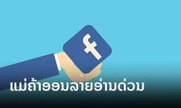 ແມ່ຄ້າ-ພໍ່ຄ້າອອນລາຍອ່ານດ່ວນ! Facebook ປັບກົດການຄ້າຂາຍໃໝ່ ຫ້າມໂພສຫຼາຍຢ່າງ ບໍ່ດັ່ງນັ້ນເພຈບິນ