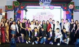 ເປີດແລ້ວ 2019 K-Beauty Product Festival ຖ້າແນມຫາຜະລິດຕະພັນຄວາມງາມຈາກເກົາຫຼີ ຕ້ອງມາງານນີ້