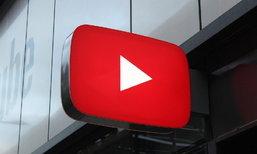 """""""YouTube"""" ປັບກົດໃໝ່ ຫ້າມໂພສຄລິບທີ່ມີເນື້ອໃນລະເມີດສິດທິເດັກ"""
